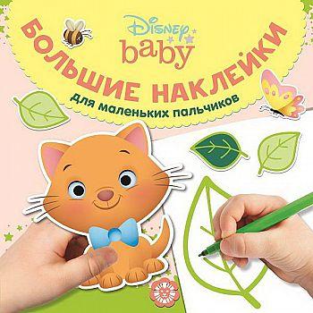 Дисней Бэби № БН 2002 Большие наклейки для маленьких пальчиков