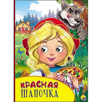 Книга Проф-Пресс С глазками Красная шапочка