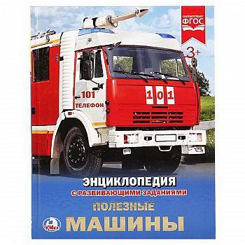 Книга УМка Полезные машины (энциклопедия а4).