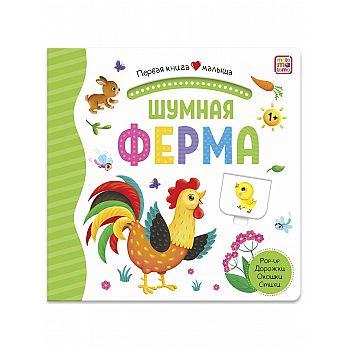 Книга Malamalama Первая книга малыша. Шумная ферма, окошки, лабиринты