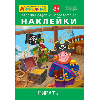 Книга Омега Айфолика. Развивающие многоразовые наклейки. Пираты
