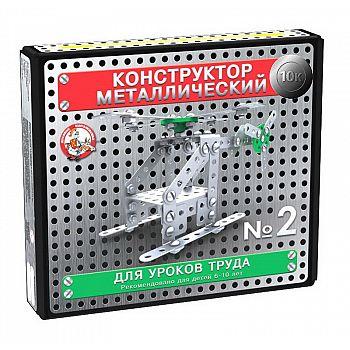 Конструктор металлический 10К для уроков труда №2
