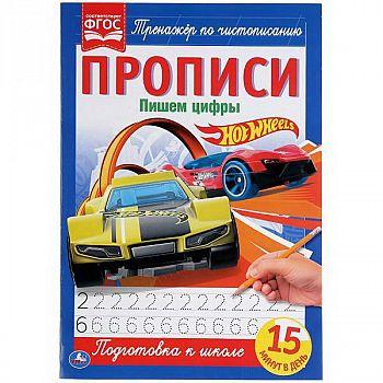 Прописи УМка Hot Wheels Тренажёр по чистописанию, пишем цифры