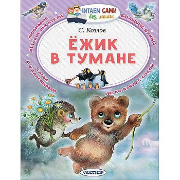Книга АСТ Малыш Читаем сами без мамы Ёжик в тумане
