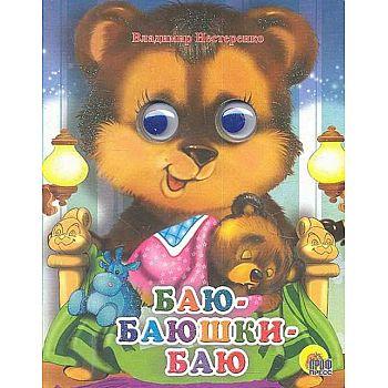 Книга Проф-Пресс С глазками-мини Баю-Баюшки-Баю