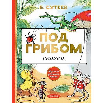 Книга АСТ Лучшая детская книга Под грибом Сказки В. Сутеев