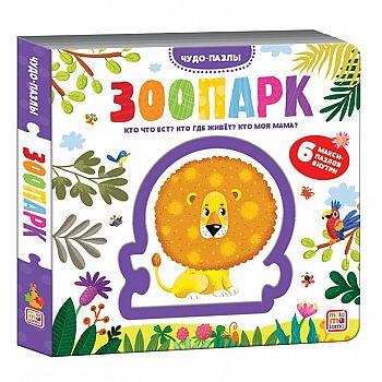 Книга Malamalama Чудо-пазлы Зоопарк