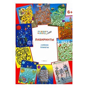 Книга. Лабиринты. Далёкие планеты: задания для детей 6–7 лет. Умный мышонок