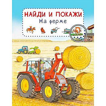 Книга. Найди и покажи. На ферме (Обложка)