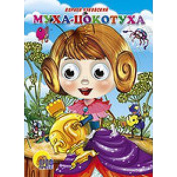 Книга Проф-Пресс С глазками Муха-Цокотуха (муха в фиолетовом платье)