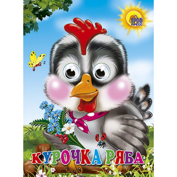 Книга Проф-Пресс С глазками Курочка Ряба (Серая Курочка)