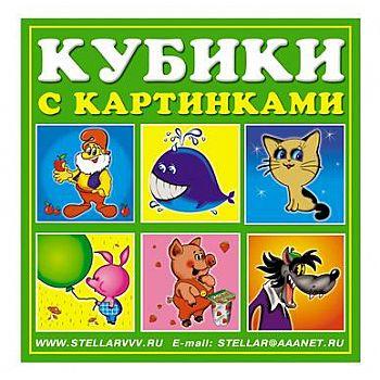 Кубики-картинки №2 (герои мультфильмов)