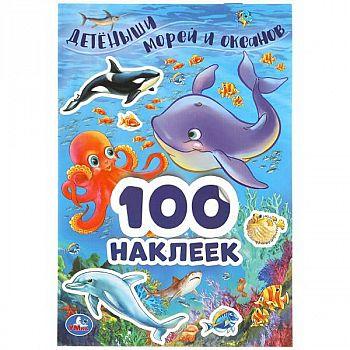 Альбом наклеек УМка Детеныши морей и океанов 100 наклеек