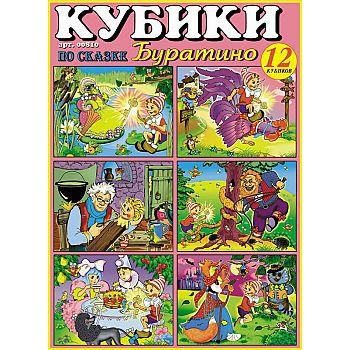 """Кубики-картинки №10 (""""Буратино"""")"""