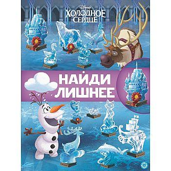 Книга Издательский дом Лев Найди лишнее Холодное сердце 2 N НЛ 2101