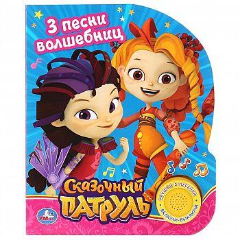 Книга УМка Сказочный патруль песенка волшебниц (1 кнопка с 3 песенками).