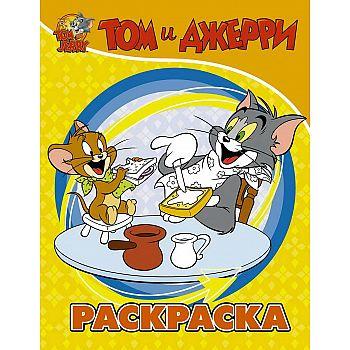 Раскраска АСТ Tom and Jerry Том и Джерри (желтая)