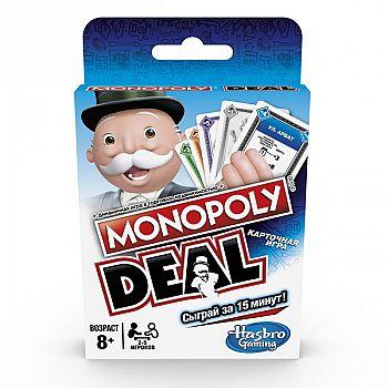Настольная игра Hasbro Gaming Монополия Сделка (карточная)