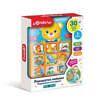 Развивающая игрушка Азбукварик Планшетик малыша Медвежонок и его друзья
