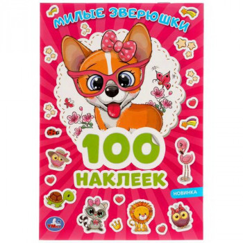 Альбом наклеек УМка Милые зверюшки 100 наклеек
