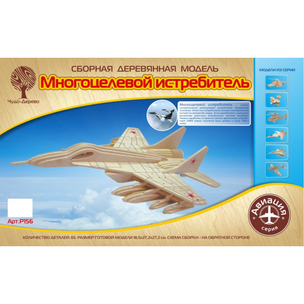 Сборная деревянная модель Чудо-Дерево Авиация Многоцелевой Истребитель