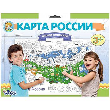 Набор для творчества. Плакат-раскраска Карта России , формат А1