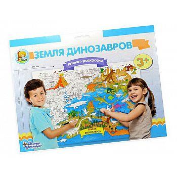Набор для творчества. Плакат-раскраска Земля динозавров (формат А1)