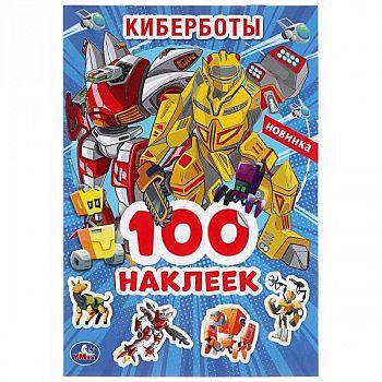 Альбом наклеек УМка Киберботы 100 наклеек
