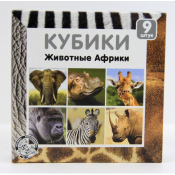 Кубики Животные Африки (без обклейки), 9 шт