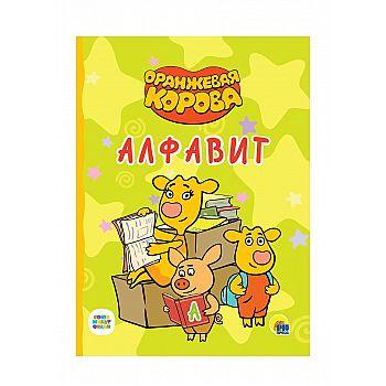 Книга Проф-Пресс Оранжевая корова Алфавит, картон