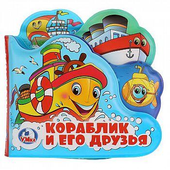 Книга УМка Кораблик и его друзья. Книга-пищалка для ванны с закладками.