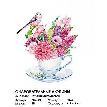 Набор для творчества Белоснежка картина по номерам на холсте 30*40 см Очаровательные люпины