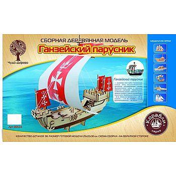 Сборная деревянная модель Чудо-Дерево Корабли Ганзейский парусник