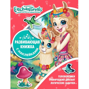 Развивающая книжка с наклейками Энчантималс № КСН 2004