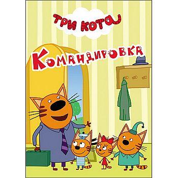 Книга Проф-Пресс Картонка-мини. Три кота. Камандировка