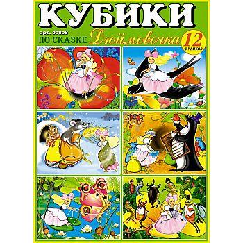 Кубики-картинки №8 (Дюймовочка)