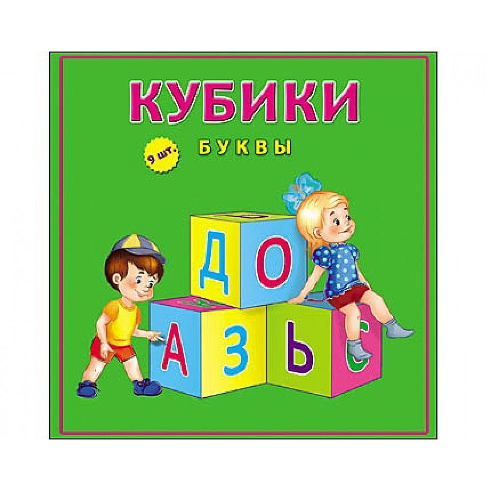 Кубики пластиковые 9 шт. Буквы