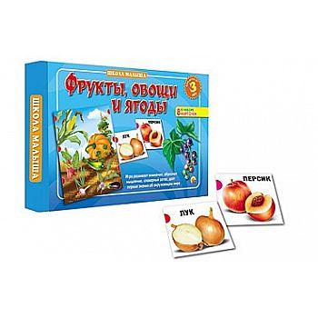 Игра настольная. Школа малыша. ФРУКТЫ, ОВОЩИ И ЯГОДЫ (набор 8 тематических карточек) 3+