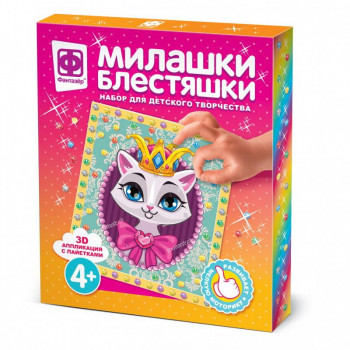Набор для творчества Фантазер Аппликация Милашки Блестяшки 3D с пайетками Портрет принцессы