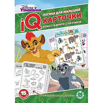 Развивающая игра Издательский дом Лев Логика для малышей Узнавайка. Карточки IQ 15 шт. Развивающий набор.
