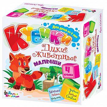 Кубики Дикие животные. Малыши (в коробке) 4шт