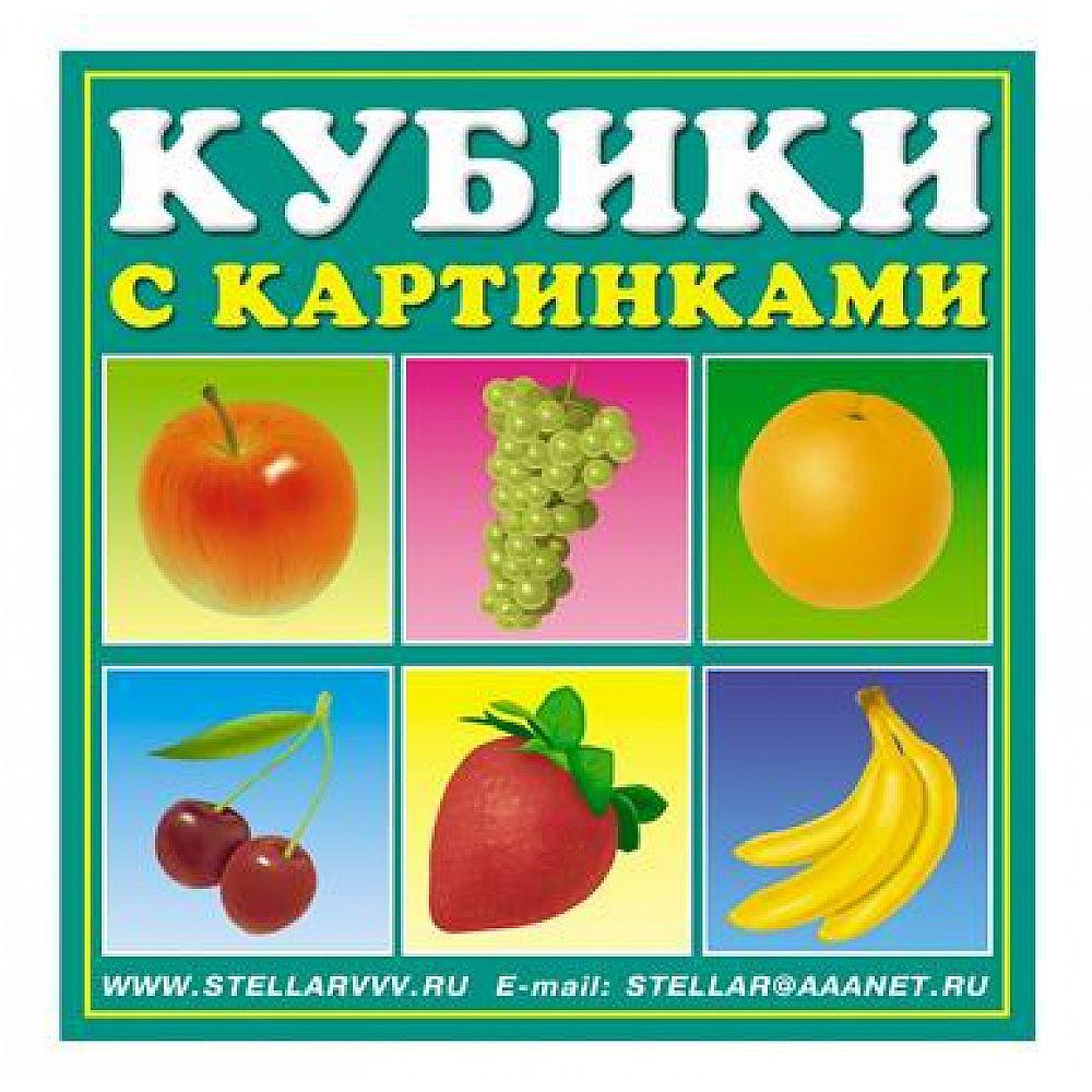 Кубики-картинки №1 (фрукты)