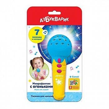 Песенки для малышей (Микрофончик с огоньками) Голубой