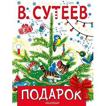 Книга АСТ Подарок