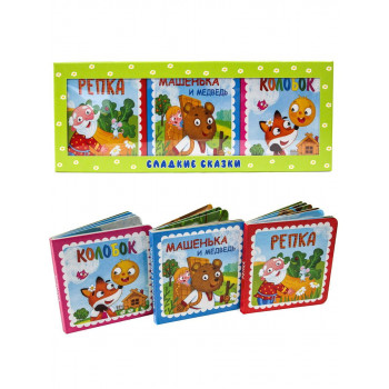 Набор книг Проф-Пресс Сладкие сказки. Колобок, Машенька и медведь, Репка (зеленая)