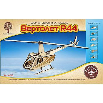 Сборная деревянная модель Чудо-Дерево Авиация Вертолет R44