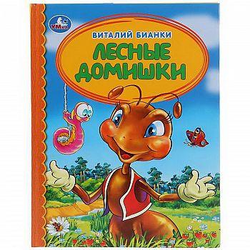 Книга УМка Лесные домишки. Виталий бианки (любимая библиотека).