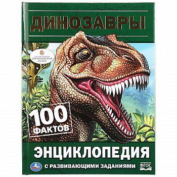 Книга УМка Динозавры (энциклопедия с развивающими заданиями а5).