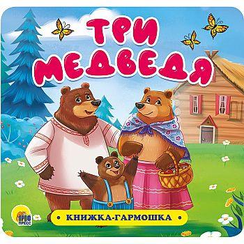 Книга Проф-Пресс Гармошка Три медведя