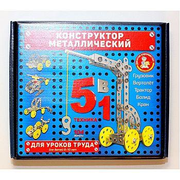Конструктор Десятое королевство металлический для уроков труда 5 в 1, 104 детали
